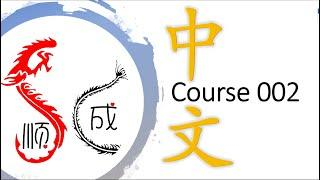 C002: 汉字 Top 1-10, word by word, easy, free and complete course