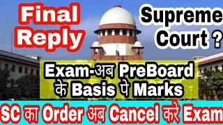 SUPREME COURT FINAL DECISION-EXAM CANCEL