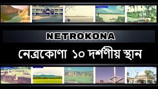 Netrokona District Tourist Place | NS TOP 10 | Netrokona District Historical Place|