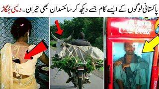 Top 10 Interesting Work By People   Top 10 Pakistani And Indian Jugaad   Desi Jugaad   SpeakOut