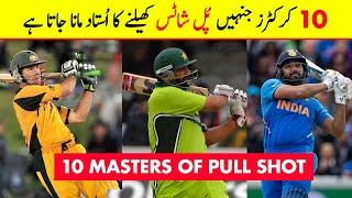 Top 10 Greatest Pull Shots Players Ever In Cricket | Top 10 Best Pull Shots Ever Updated 2020