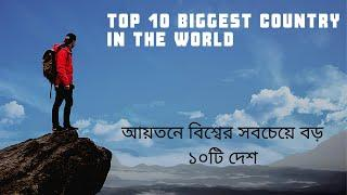 Top 10 largest country in the world with population and countries flags. বিশ্বের সবচেয়ে বড় ১০ দেশ