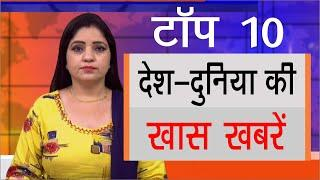 Hindi Top 10 News - Latest | 22 Sep 2020 | Chardikla Time TV