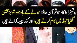 Top 10 Famous Celebrities Who are Hafiz e Quran in Real Life