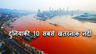 Top 10 Most Dangerous River in the World | दुनिया की 10 सबसे खतरनाक नदी