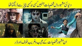 Top 10 Celebrities & Their Interesting Information in Urdu