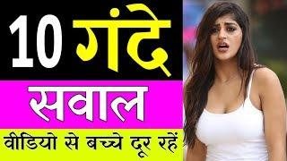 10 खतरनाक सवाल || Top 10 GK General Knowledge Questions in Hindi || Common Sense Questions