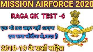 AIRFORCE Y GROUP RAGA GK TOP 10 QUESTIONS PART-6