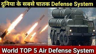 दुनिया के 5 सबसे घातक डिफेंस सिस्टम, World Top 5 Air Defense System , Top 5