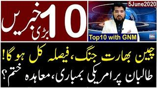 Top 10 with GNM | Evening | 5 June 2020 | Today's Top Latest Updates by Ghulam Nabi Madni |