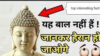 Top Best Fact about buddha|Top fact बुद्ध भगवन के बारे मे|Top 7 very interesting fact