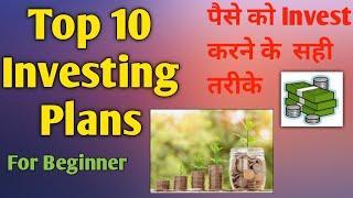 Top 10 Money investing options/Plans।Strategies ।पैसे निवेश करने के सही तरीके।