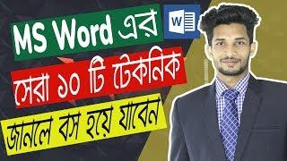 Top 10 Microsoft Word Tips and Tricks that you must need to Know | MS Word Bangla Tutorial