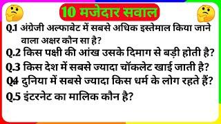 10 सबसे मजेदार प्रश्न | Top 10 Question and answer | Top 10 Questions in hindi | funny Questions