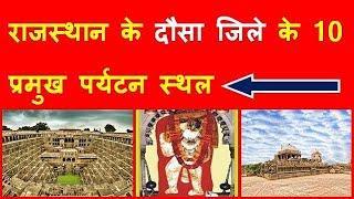 राजस्थान के दौसा जिले के 10 प्रमुख पर्यटन स्थल   Top 10 Place Dousa District Rajsthan shining india