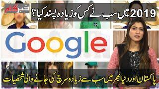 Google — Year in Search 2019 - Pakistan Top Searched Person In Google 2019 - Google Trends