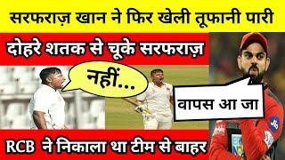 Sarfraz Khan Again Hit Big Century in Ranji Trophy 2020 | After Triple & Double ton Sarfraz Century