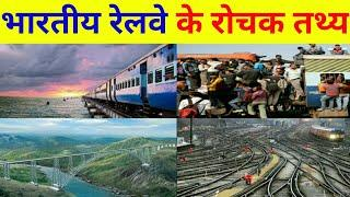 भारतीय रेलवे के बारे मे रोचक तथ्य !! Top 10 Interesting facts about Indian railway by Andy facts