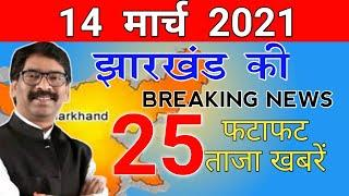 Today 14 March 2021 | para teacher news today | jharkhand breaking news | daily jharkhand news