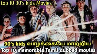 Top 10 family 90's memorable movies in tamil | tubelight mind |