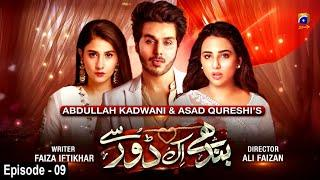 Bandhay Ek Dour Se - Ep 09 || English Subtitles || 20th August 2020 - HAR PAL GEO