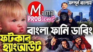 Fotkar Hangout|Bangla Funny Dubbing|Bangla Funny Video|Mama Problem