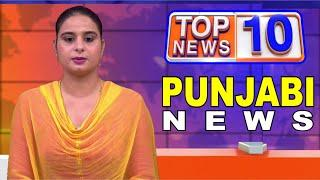 Punjabi Top 10 News - Latest | 07 Sep 2020 | Chardikla Time TV