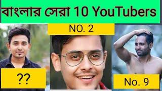 বাংলার সেরা 10 YouTubers | Top 10 YouTube channel in Bengal | The Bong Guy | Cinebap 2020
