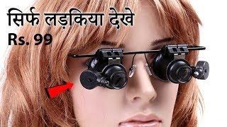 Top 5 अनदेखे अनसुने Gadgets for Girls जिन्हे आप ज़रूर देखना चाहेंगे ▶ Gadgets Under ₹100, ₹200, ₹10K