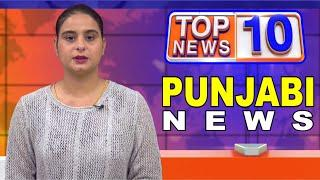 Punjabi top 10 news - latest | 02 Sep 2020 | Chardikla Time TV