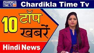 Hindi News   Morning Top 10 News   Hindi Khabran   07 March 2020   Chardikla Time TV