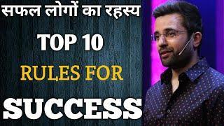 सफल लोगों का रहस्य top 10 rules for successful people by sandeep maheshwari 2020
