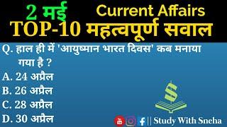 2 May 2020 Current Affairs | Top-10 Important Question for next exam in Hindi | study with sneha