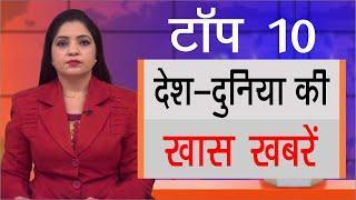 Hindi Top 10 News - Latest   16 July 2020   Chardikla Time TV