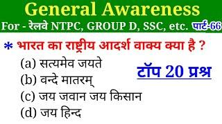 General Awareness//Part-66//For-RAILWAY NTPC, GROUP D, SSC CGL, CHSL, MTS, BANK & all exams