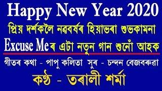 Excuse Me ৰ এটা নতুন গান শুনো আহক | Happy New Year | Lyrics Papu Kalita | Singer Tarali Sharma