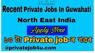Private job in Guwahati Assam 2020   Top 13 Private job in Assam North East ! Assam Career job New