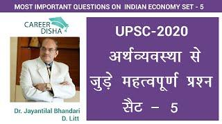 UPSC -2020 Indian Economy   Set - 5   Top - 10 Most Important Questions   Upcoming Exam Questions