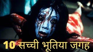 मुझे बचाओ  top 10 haunted places in the world || story || fact concept