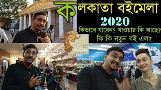 Kolkata Book Fair 2020 | কলকাতা বইমেলা ২০২০ । Fast way to reach bookfair |