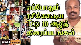 Top 10 Ajith Films All Time Favourite My View - Jackiesekar | Ajith | #JackieCinemas