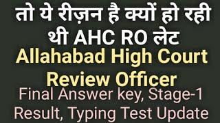 Allahabad High Court Review Officer Revised Answerkey, Stage-1 Result & Typing Test Latest Update |