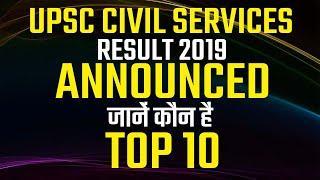 UPSC Civil Services Examination 2019 Result: Pradeep Singh  ने किया Top | UPSC Results 2019