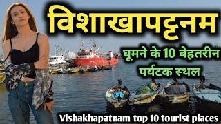 Visakhapatnam top 10 tourist places, विशाखापट्टनम के 10 सबसे खूबसूरत पर्यटक स्थल
