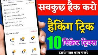 Android Mobile Top 10 Secret Tips Tricks & Settings | All Tricks Very Useful And Secret