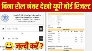 upboard result 2021| Bina Roll No. Ke Result Kaise Dekhe || How To Check Result Without Roll Number