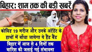 Bihar Evening 10th August news of Patna,Matric exam 2021,Bihar DGP, Bihar Assembly2020,Nitish kumar.