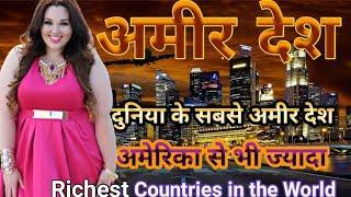 6 दुनिया के  सबसे अमीर देश|Top 6 richest country in the world|Hindi knowledge| india hindi