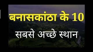 Banaskantha top 10 place to visit gujarat / Gujarat tourism