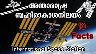Top 10 Facts About International Space Station | Digital Science Malayalam
